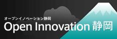 オープンイノベーション静岡