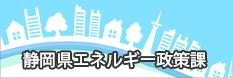 静岡県エネルギー政策課