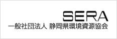 一般社団法人 静岡県環境資源協会